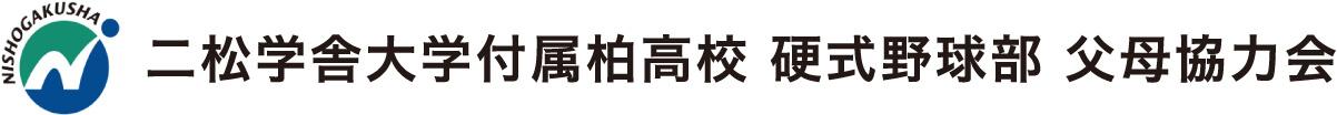 二松学舎大学付属柏高校 硬式野球部 父母協力会